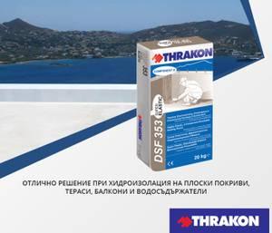 двукомпонентна циментова хидроизолация за тераси и балкони