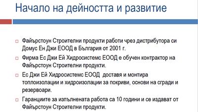 Станимир Александров Ес Джи Ей Хидросистемс ЕООД
